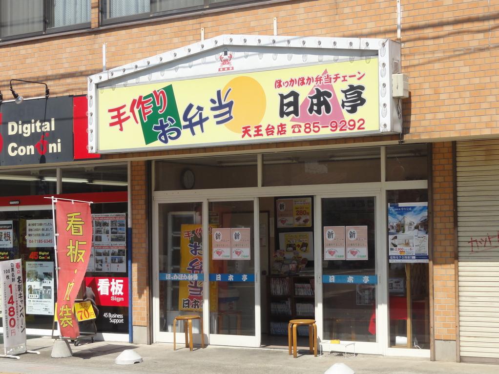 ほか弁 日本亭 天王台店