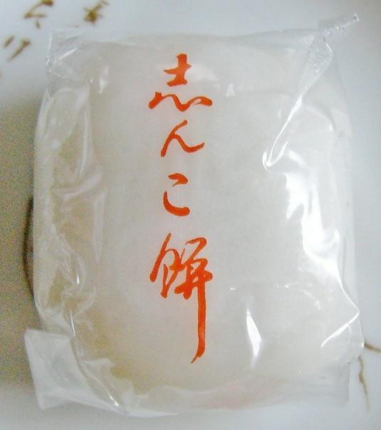 玉屋菓子舗