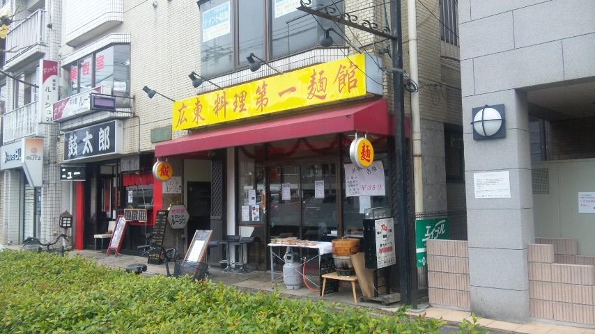 広東料理第一麺館