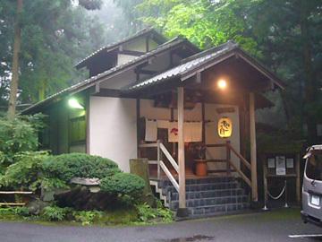 きのこ茶屋