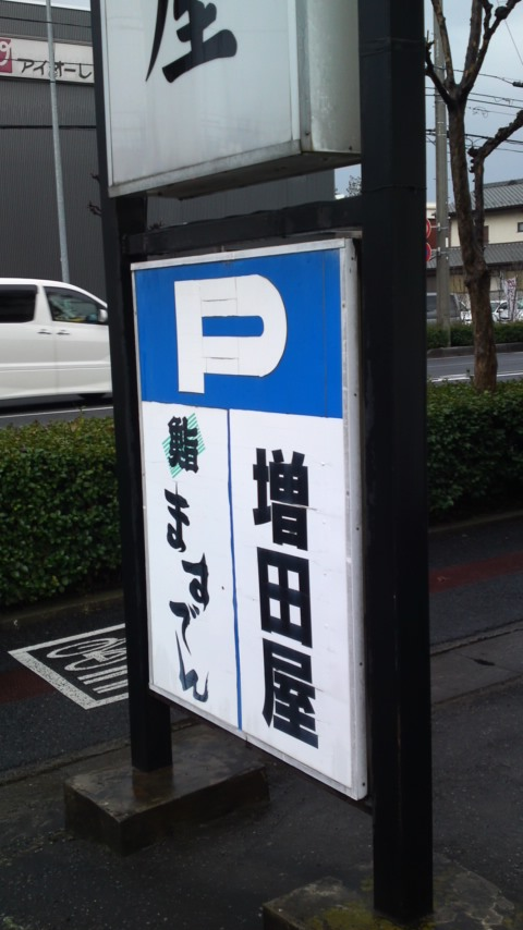 増田屋すし店