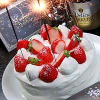 記念日、誕生日のお祝いに