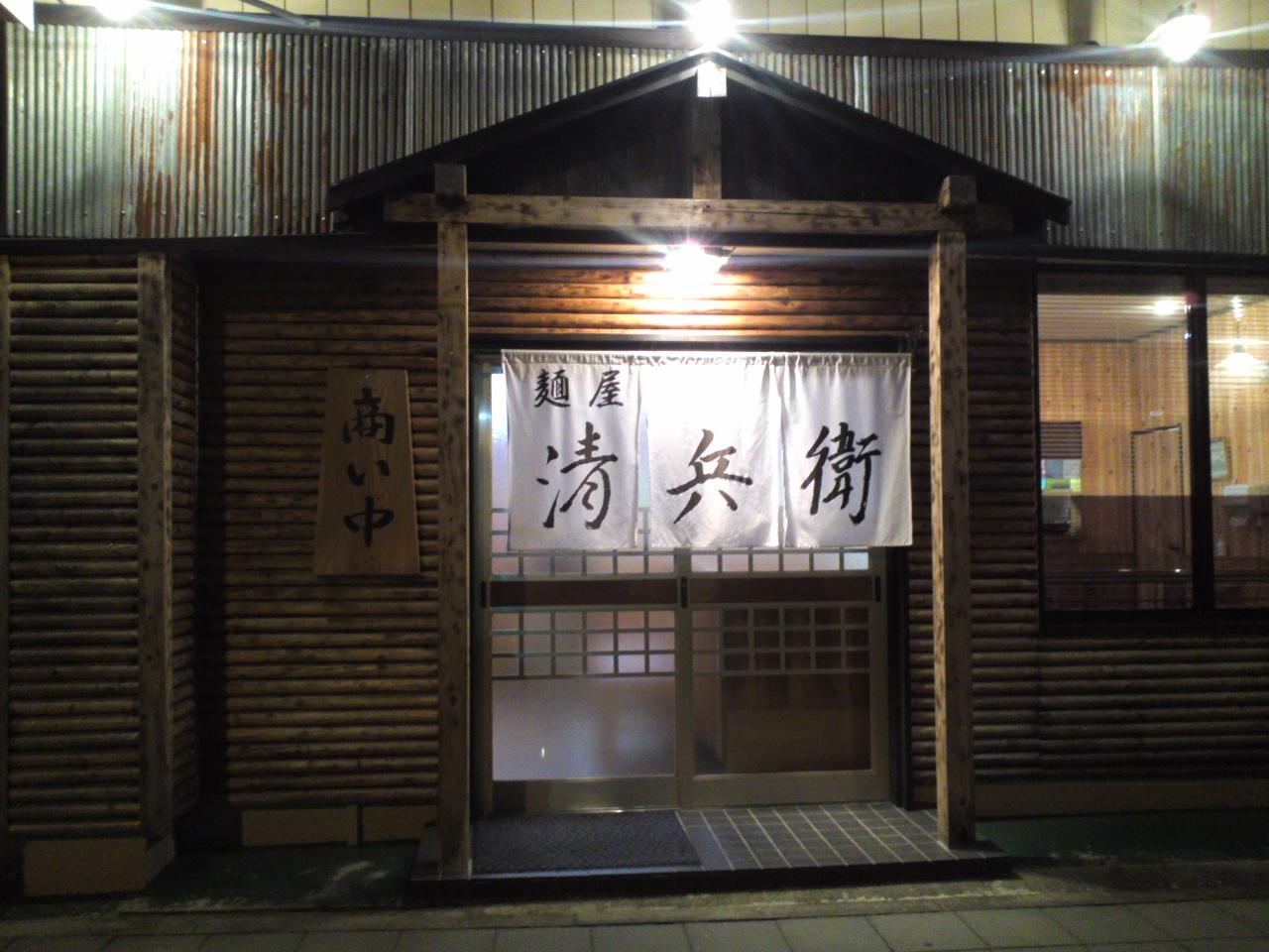 麺屋 清兵衛