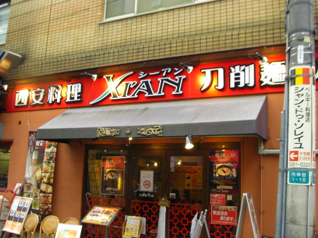 XI'AN 神田西口店