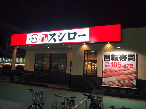 スシロー 岐阜市橋店