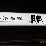 香港旬彩 朋 - ホンコンシュンサイ   トモ