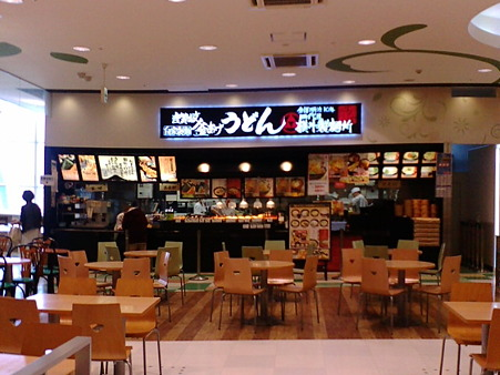 四代目横井製麺所 アイモール三好店