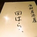 12329909 - メニュー表紙