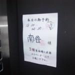 Bistro てぬきや だいもん - 2012/04