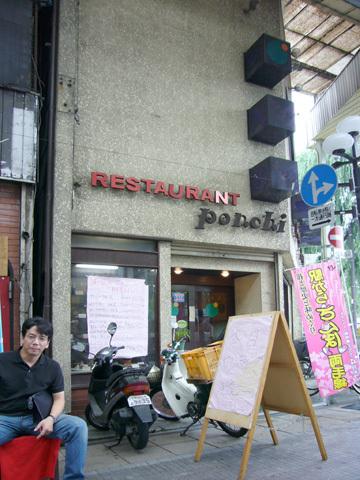 レストラン ポンチ
