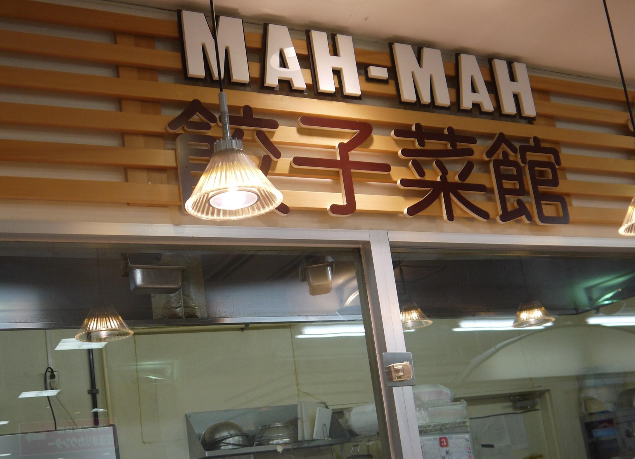 マーマ 八事店