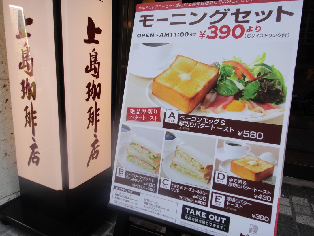 上島珈琲店 神保町店