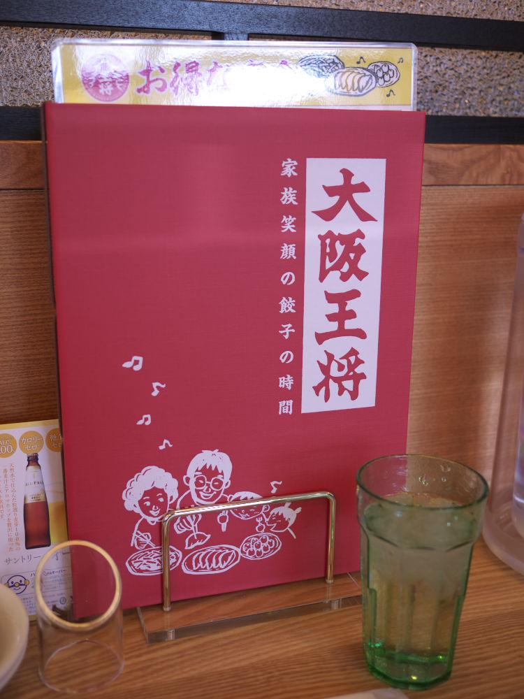 大阪王将 岩国新港店