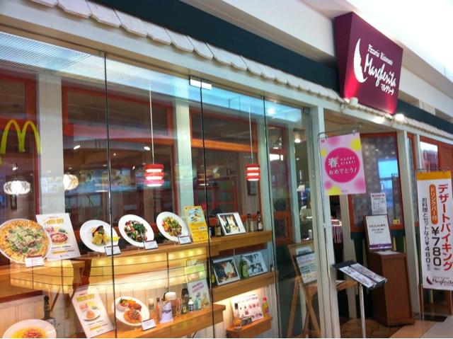 マルゲリータ ゆめタウン八代店