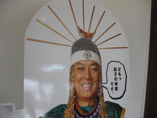 大阪王将 盛岡上堂店