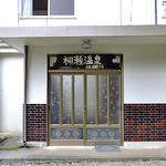 柳瀬温泉 - 玄関