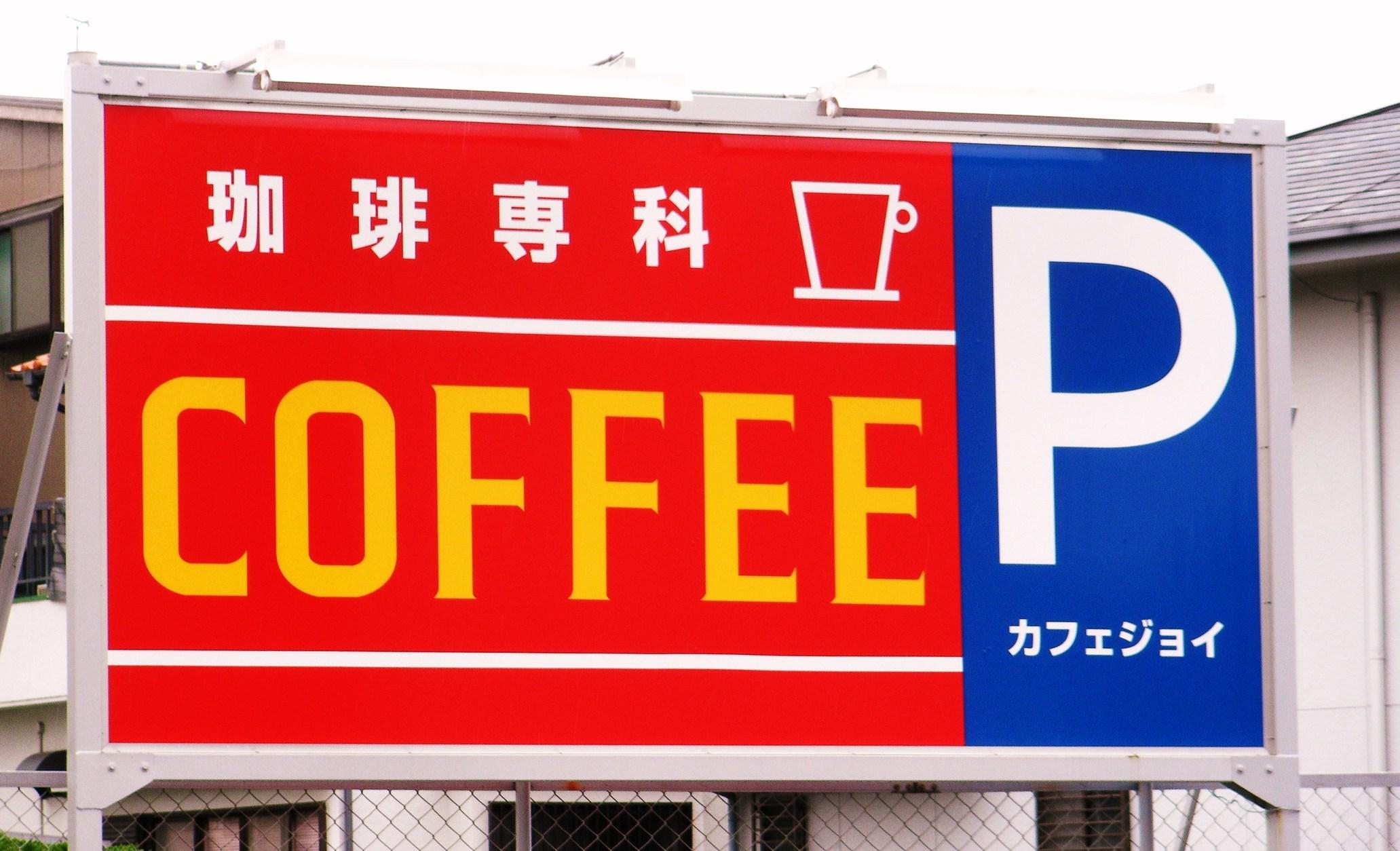 カフェ・ジョイ