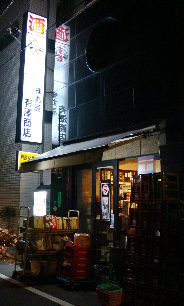 丸辰有澤商店
