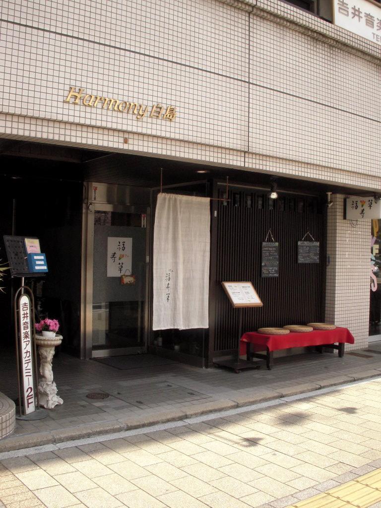 カフェ福寿草