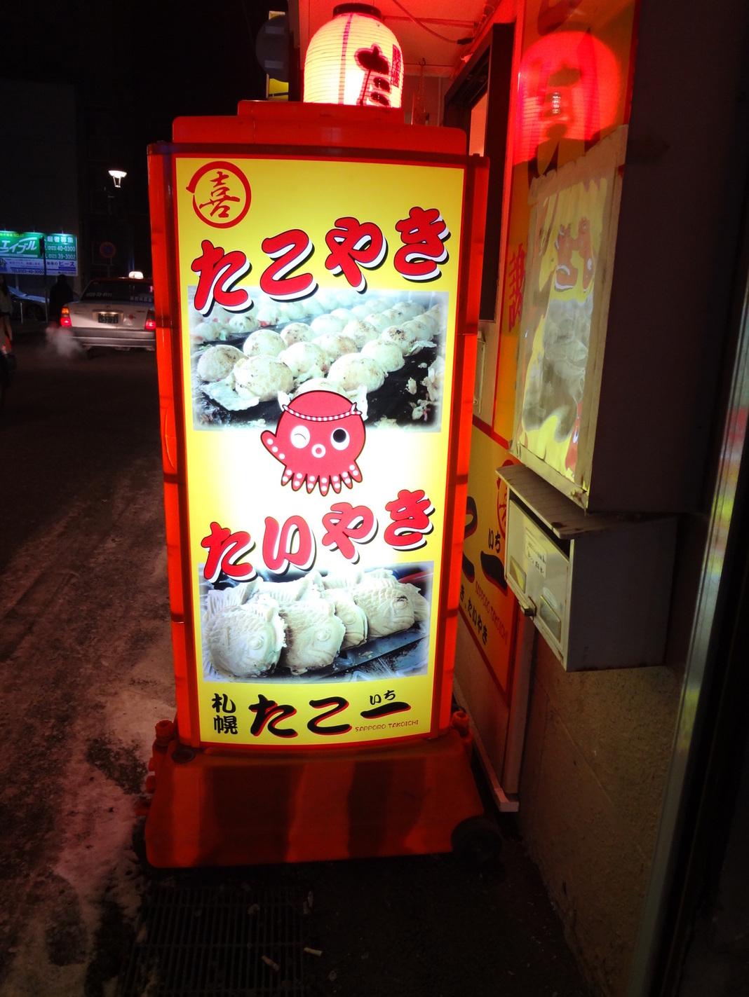 札幌たこ一 千歳店
