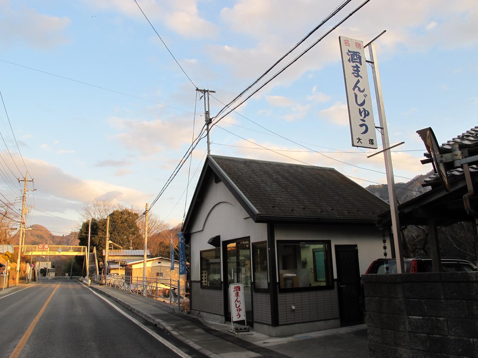 大塚酒饅頭店