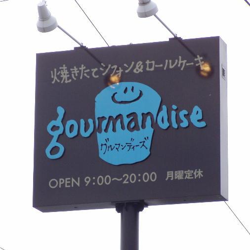 グルマンディーズ 1号店
