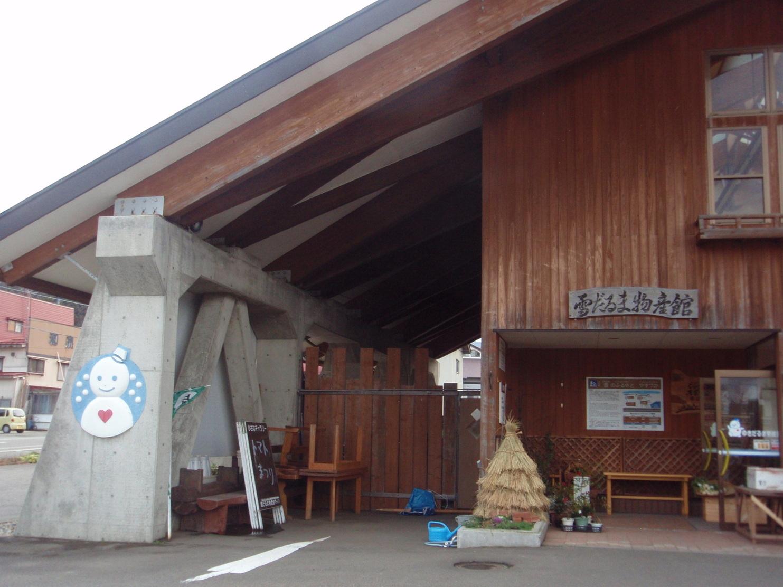 雪だるま物産館