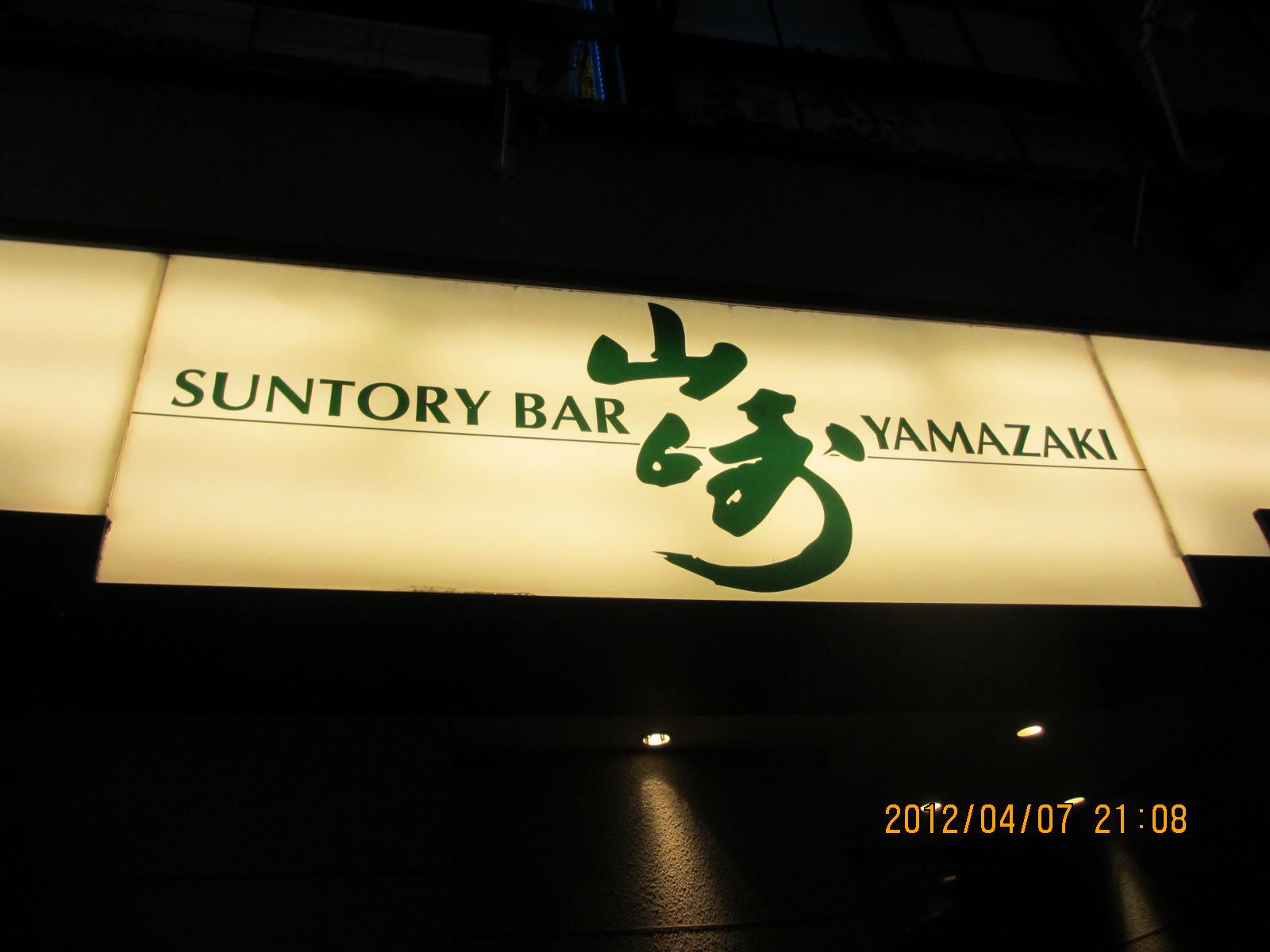 サントリーバー山崎 大宮店
