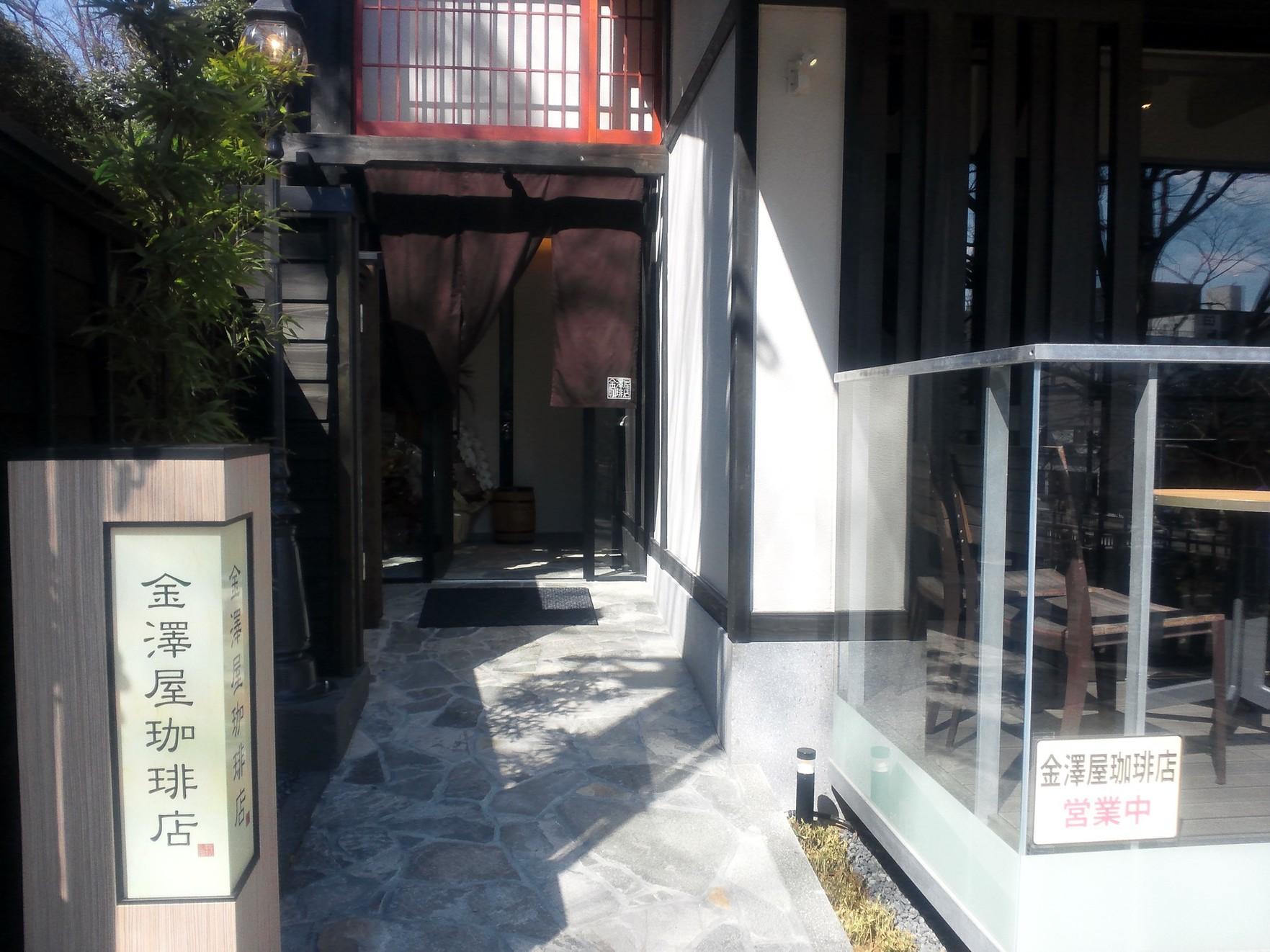金澤屋珈琲 本店