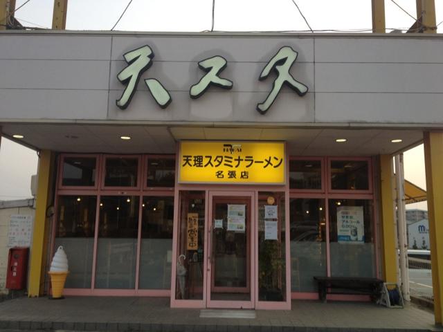 天理スタミナラーメン 名張店