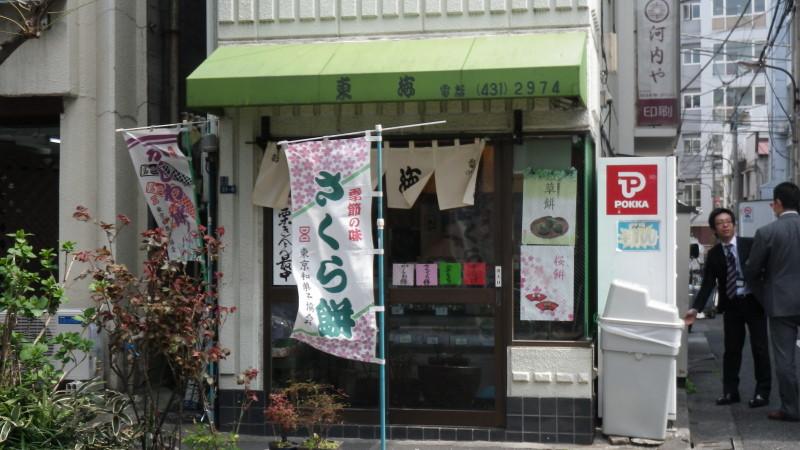 東海菓子店