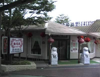 梅龍鎮 日生中央店
