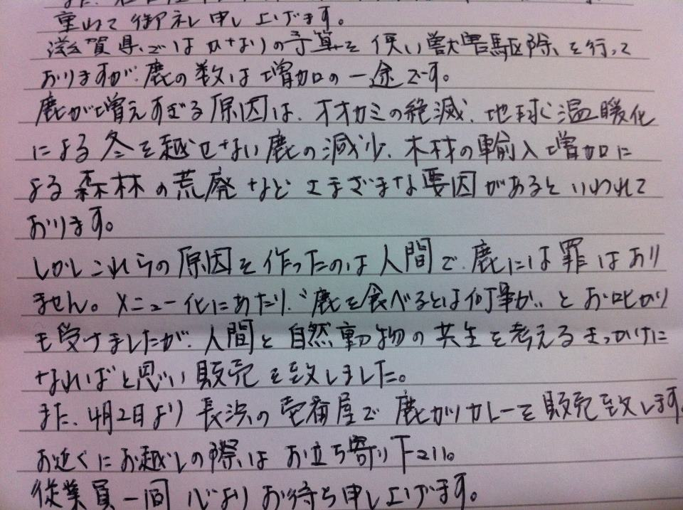 CoCo壱番屋 長浜8号バイパス店