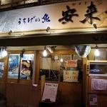 安来や 蒲生四丁目 - お店の外観です。 うちげの魚 安来や って、書いています。  「安来」って書いて「やすぎ」って読むんですよ。 安来市から店名を決めたんでしょうね。 安来市は、島根県の東端に位置していて鳥取県の県境にあ