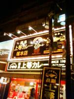 上等カレー 塚本店