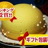 ニーナ - 料理写真:ショッピングサイトのランキング受賞。毎日焼きたてをご用意しているチーズケーキです。