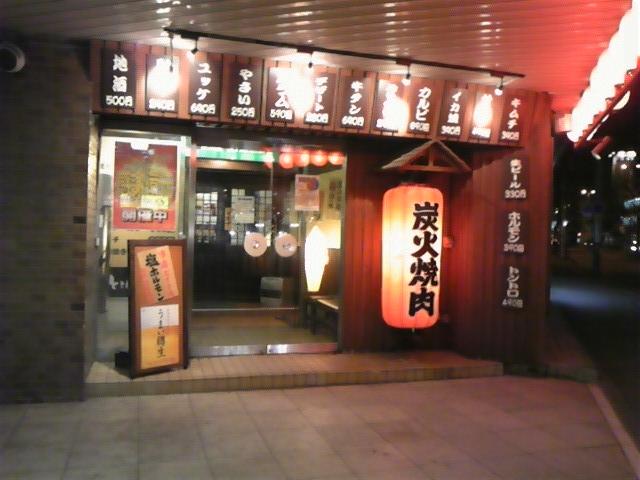 ときん 菊水店