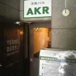 洋食バル AKR - 入口です♪