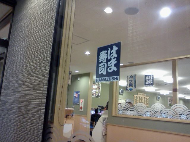はま寿司 御前崎浜岡店