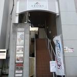 NATURAL NINE AROMA - 2012/04/12撮影