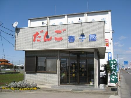 春子屋 バイパス店