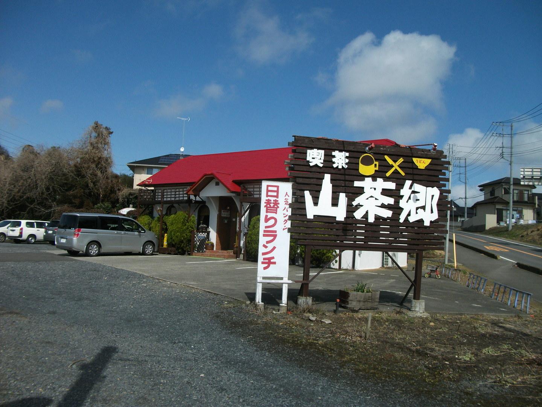 山茶郷 湊店