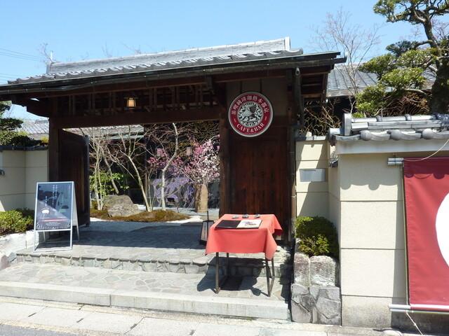 イクスカフェ 嵐山本店