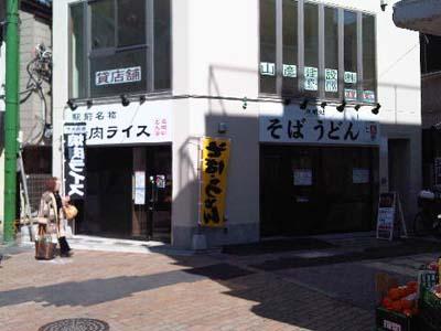 どん亭 下赤塚店