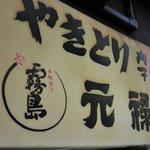 12490307 - 大牟田の宝