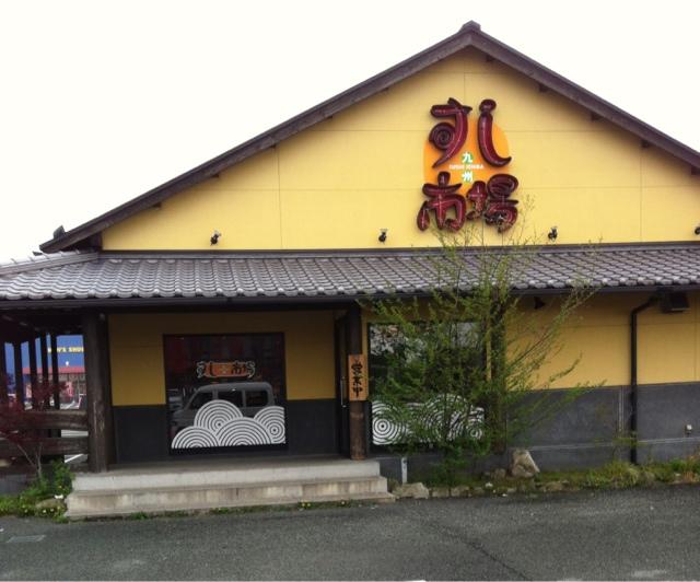 九州すし市場 大牟田店