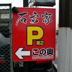 石六家 - 第2駐車場はこちら