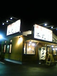 博多ラーメン 本丸亭 大府本店