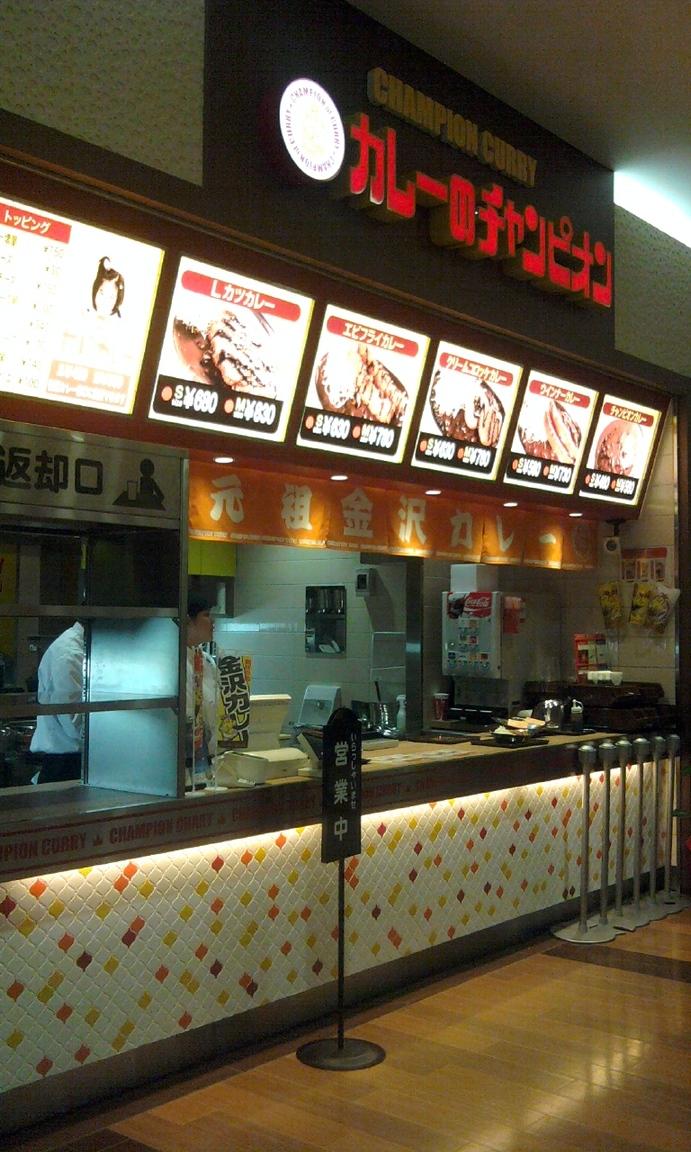 カレーのチャンピオン イオンモール久御山店