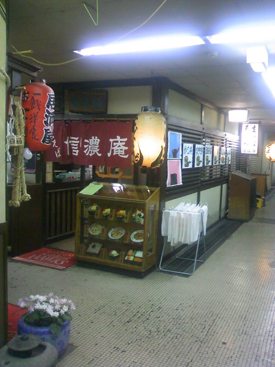 信濃庵 千代町店